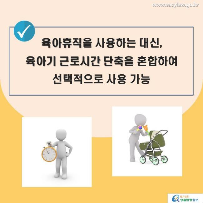 육아휴직을 사용하는 대신, 육아기 근로시간 단축을 혼합하여 선택적으로 사용 가능